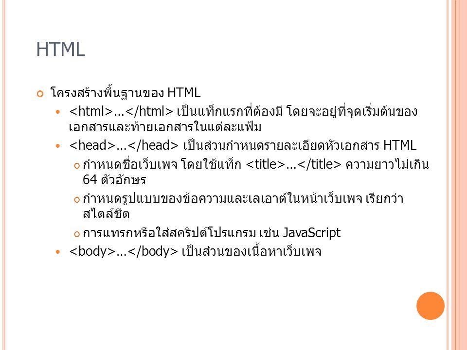 HTML โครงสร้างพื้นฐานของ HTML … เป็นแท็กแรกที่ต้องมี โดยจะอยู่ที่จุดเริ่มต้นของ เอกสารและท้ายเอกสารในแต่ละแฟ้ม … เป็นส่วนกำหนดรายละเอียดหัวเอกสาร HTML