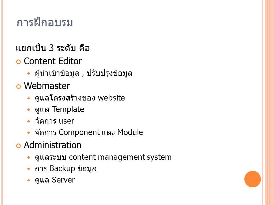 การฝึกอบรม แยกเป็น 3 ระดับ คือ Content Editor ผู้นำเข้าข้อมูล, ปรับปรุงข้อมูล Webmaster ดูแลโครงสร้างของ website ดูแล Template จัดการ user จัดการ Comp