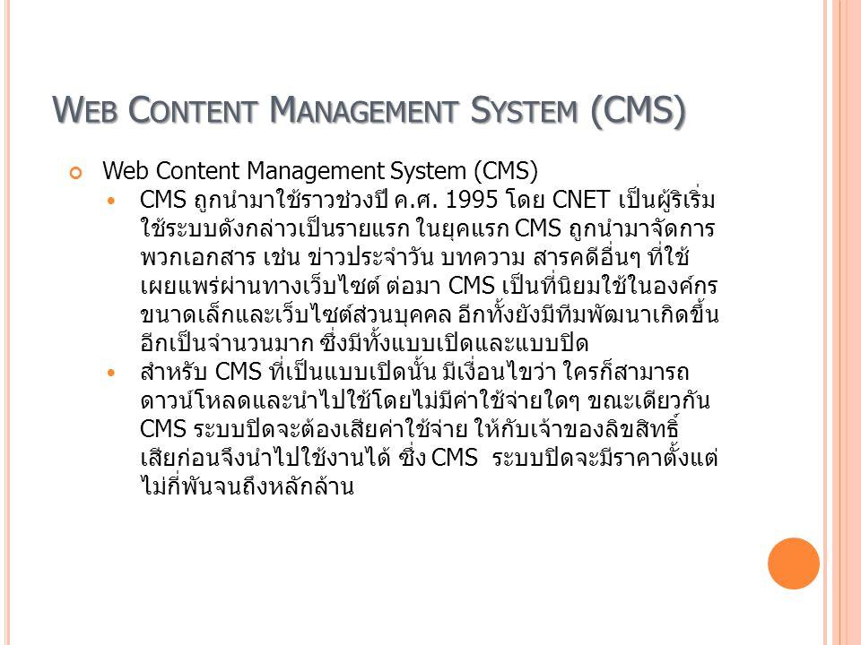 W EB C ONTENT M ANAGEMENT S YSTEM (CMS) Web Content Management System (CMS) CMS ถูกนำมาใช้ราวช่วงปี ค.ศ. 1995 โดย CNET เป็นผู้ริเริ่ม ใช้ระบบดังกล่าวเ