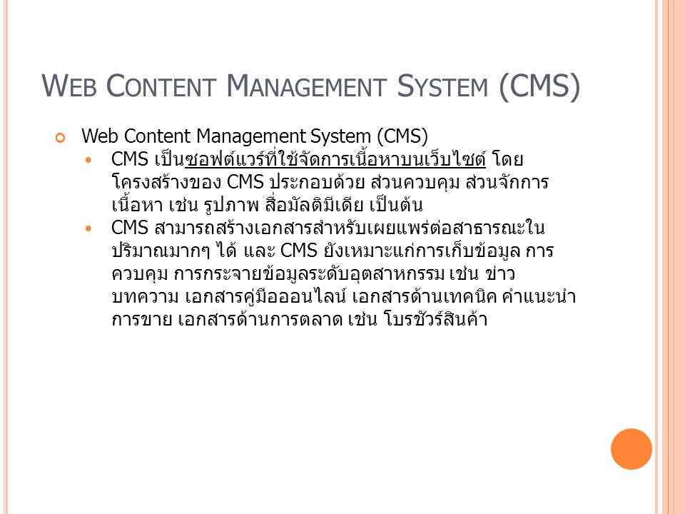 W EB C ONTENT M ANAGEMENT S YSTEM (CMS) Web Content Management System (CMS) CMS เป็นซอฟต์แวร์ที่ใช้จัดการเนี้อหาบนเว็บไซต์ โดย โครงสร้างของ CMS ประกอบ
