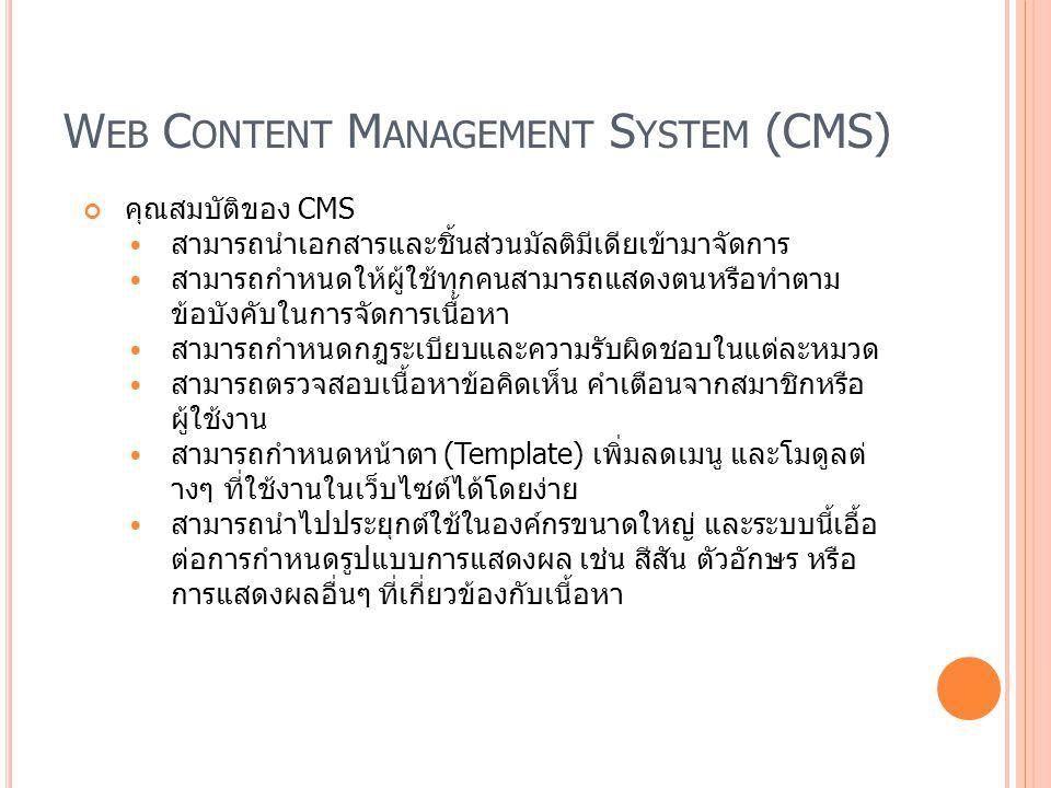 W EB C ONTENT M ANAGEMENT S YSTEM (CMS) คุณสมบัติของ CMS สามารถนำเอกสารและชิ้นส่วนมัลติมีเดียเข้ามาจัดการ สามารถกำหนดให้ผู้ใช้ทุกคนสามารถแสดงตนหรือทำต