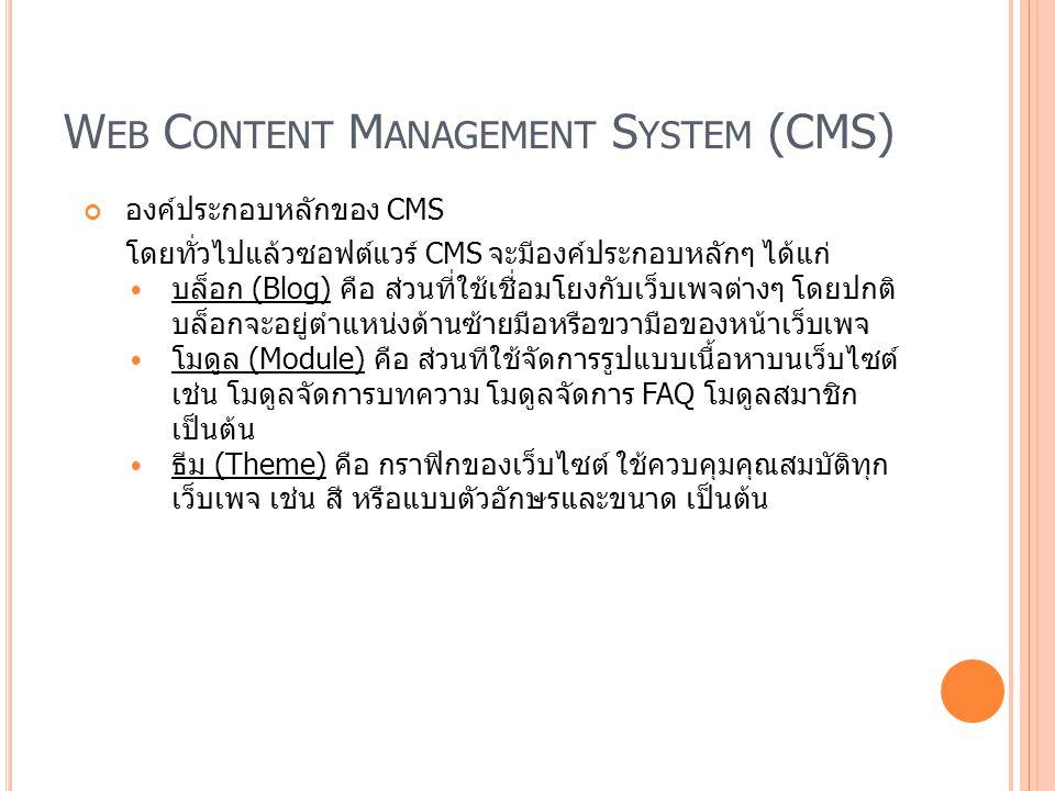 W EB C ONTENT M ANAGEMENT S YSTEM (CMS) องค์ประกอบหลักของ CMS โดยทั่วไปแล้วซอฟต์แวร์ CMS จะมีองค์ประกอบหลักๆ ได้แก่ บล็อก (Blog) คือ ส่วนที่ใช้เชื่อมโ