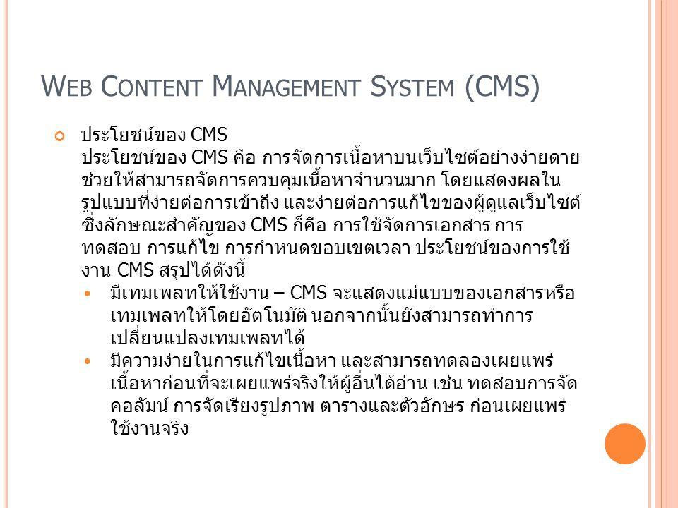W EB C ONTENT M ANAGEMENT S YSTEM (CMS) ประโยชน์ของ CMS ประโยชน์ของ CMS คือ การจัดการเนื้อหาบนเว็บไซต์อย่างง่ายดาย ช่วยให้สามารถจัดการควบคุมเนื้อหาจำน