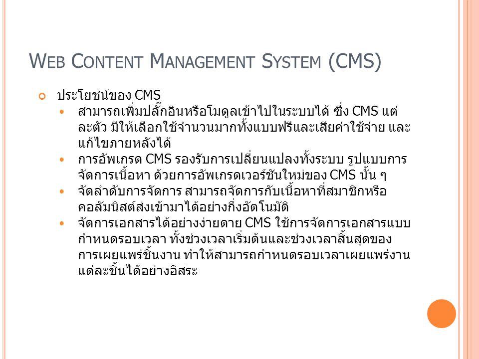 W EB C ONTENT M ANAGEMENT S YSTEM (CMS) ประโยชน์ของ CMS สามารถเพิ่มปลั๊กอินหรือโมดูลเข้าไปในระบบได้ ซึ่ง CMS แต่ ละตัว มีให้เลือกใช้จำนวนมากทั้งแบบฟรี