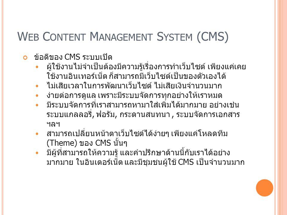 W EB C ONTENT M ANAGEMENT S YSTEM (CMS) ข้อดีของ CMS ระบบเปิด ผู้ใช้งานไม่จำเป็นต้องมีความรู้เรื่องการทำเว็บไซต์ เพียงแค่เคย ใช้งานอินเทอร์เน็ต ก็สามา