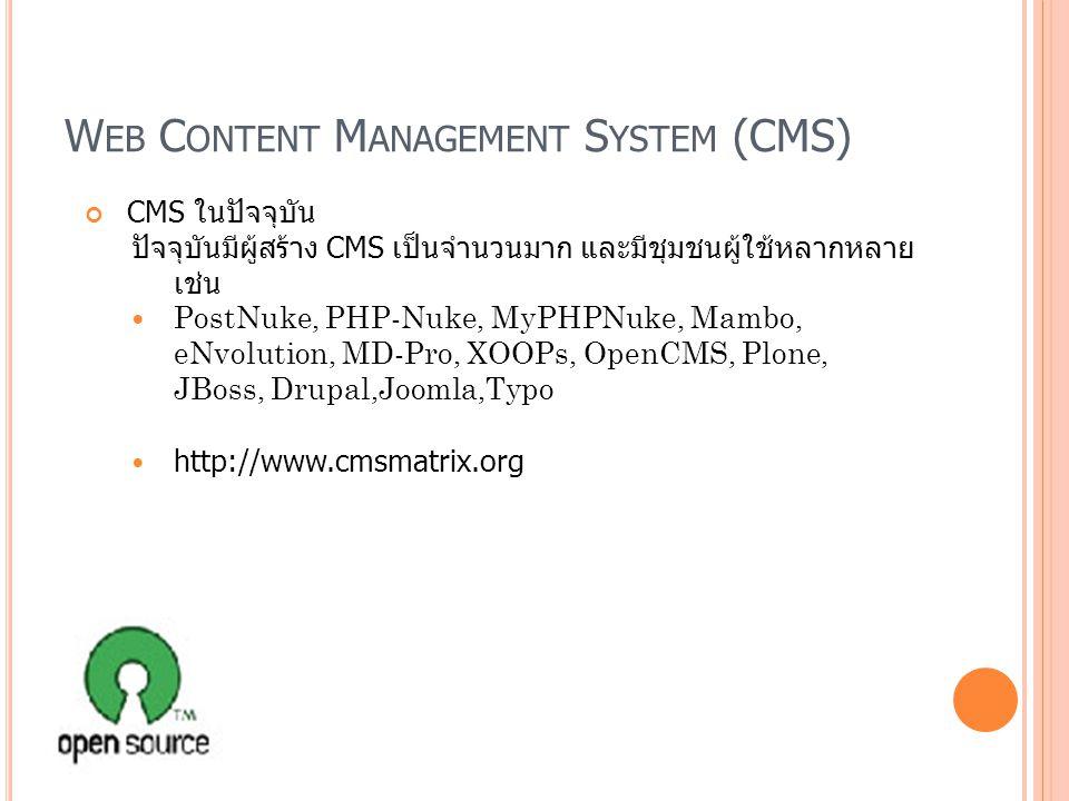 W EB C ONTENT M ANAGEMENT S YSTEM (CMS) CMS ในปัจจุบัน ปัจจุบันมีผู้สร้าง CMS เป็นจำนวนมาก และมีชุมชนผู้ใช้หลากหลาย เช่น PostNuke, PHP-Nuke, MyPHPNuke