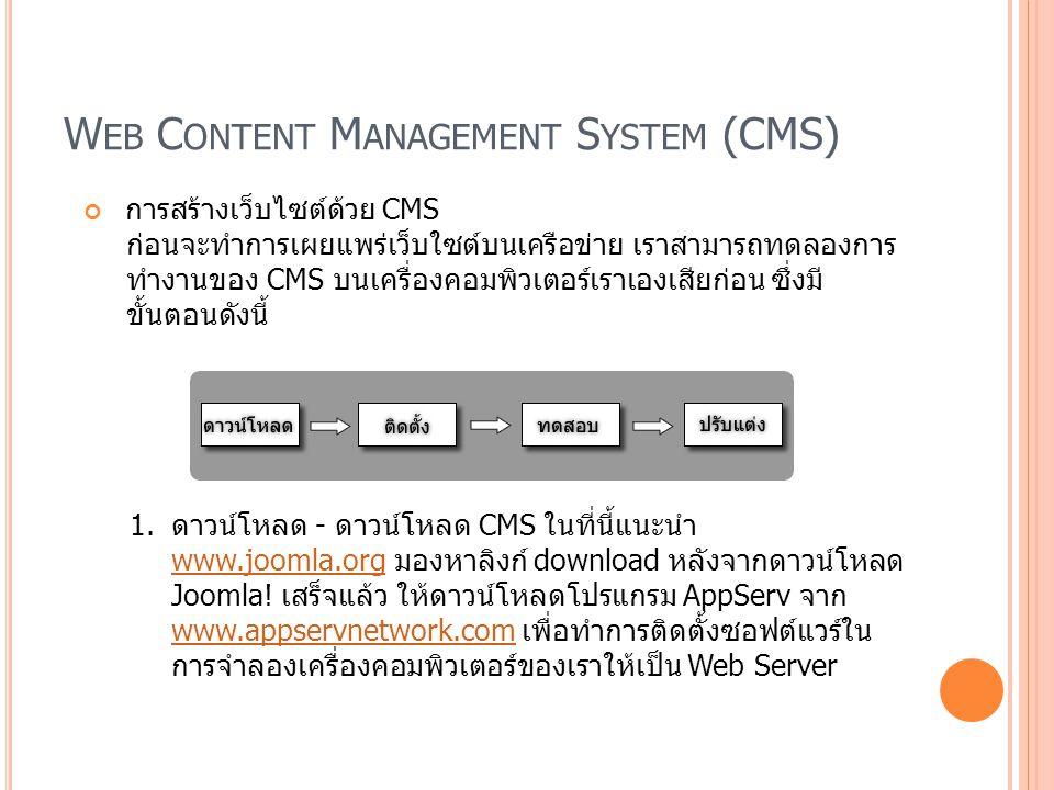 W EB C ONTENT M ANAGEMENT S YSTEM (CMS) การสร้างเว็บไซต์ด้วย CMS ก่อนจะทำการเผยแพร่เว็บใซต์บนเครือข่าย เราสามารถทดลองการ ทำงานของ CMS บนเครื่องคอมพิวเ