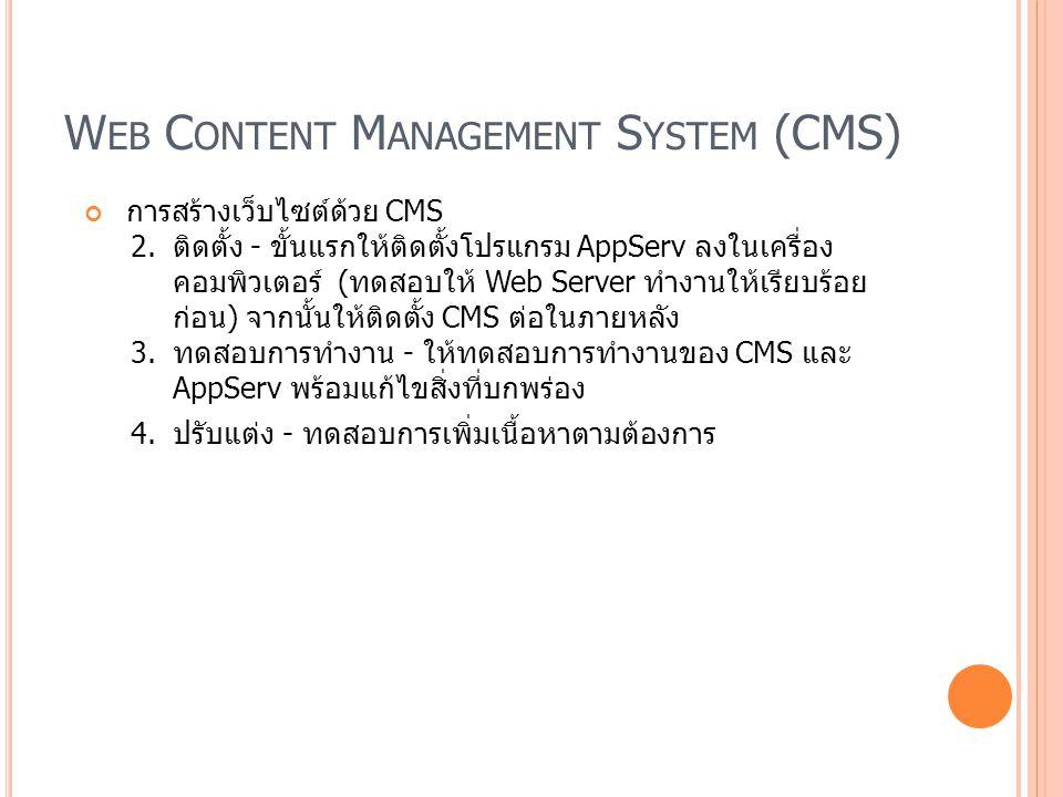 W EB C ONTENT M ANAGEMENT S YSTEM (CMS) การสร้างเว็บไซต์ด้วย CMS 2.ติดตั้ง - ขั้นแรกให้ติดตั้งโปรแกรม AppServ ลงในเครื่อง คอมพิวเตอร์ (ทดสอบให้ Web Se