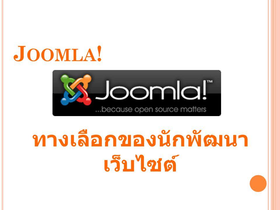 J OOMLA ! ทางเลือกของนักพัฒนา เว็บไซต์