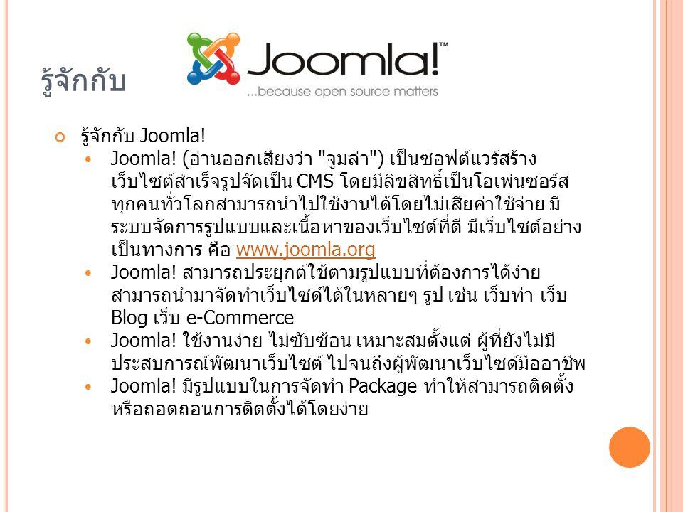 รู้จักกับ รู้จักกับ Joomla! Joomla! (อ่านออกเสียงว่า