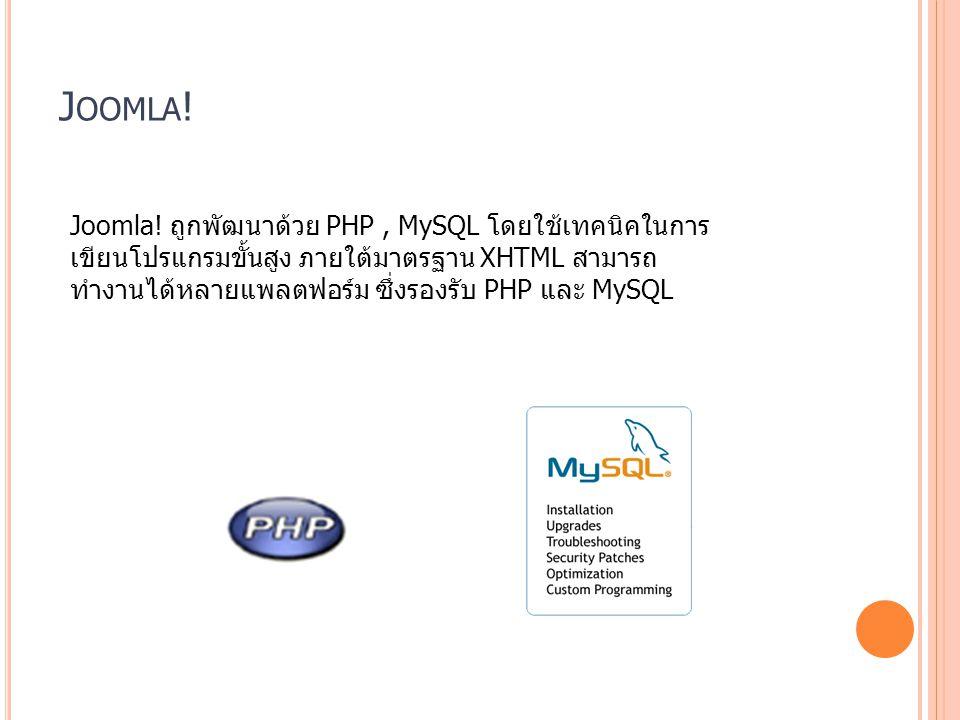 J OOMLA ! Joomla! ถูกพัฒนาด้วย PHP, MySQL โดยใช้เทคนิคในการ เขียนโปรแกรมขั้นสูง ภายใต้มาตรฐาน XHTML สามารถ ทำงานได้หลายแพลตฟอร์ม ซึ่งรองรับ PHP และ My