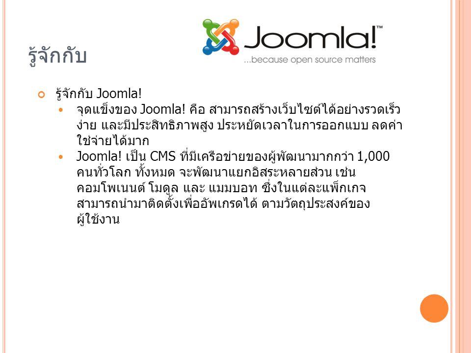 รู้จักกับ รู้จักกับ Joomla! จุดแข็งของ Joomla! คือ สามารถสร้างเว็บไซต์ได้อย่างรวดเร็ว ง่าย และมีประสิทธิภาพสูง ประหยัดเวลาในการออกแบบ ลดค่า ใช่จ่ายได้