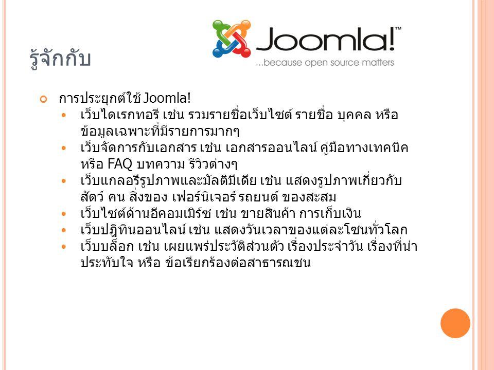 รู้จักกับ การประยุกต์ใช้ Joomla! เว็บไดเรกทอรี เช่น รวมรายชื่อเว็บไซต์ รายชื่อ บุคคล หรือ ข้อมูลเฉพาะที่มีรายการมากๆ เว็บจัดการกับเอกสาร เช่น เอกสารออ