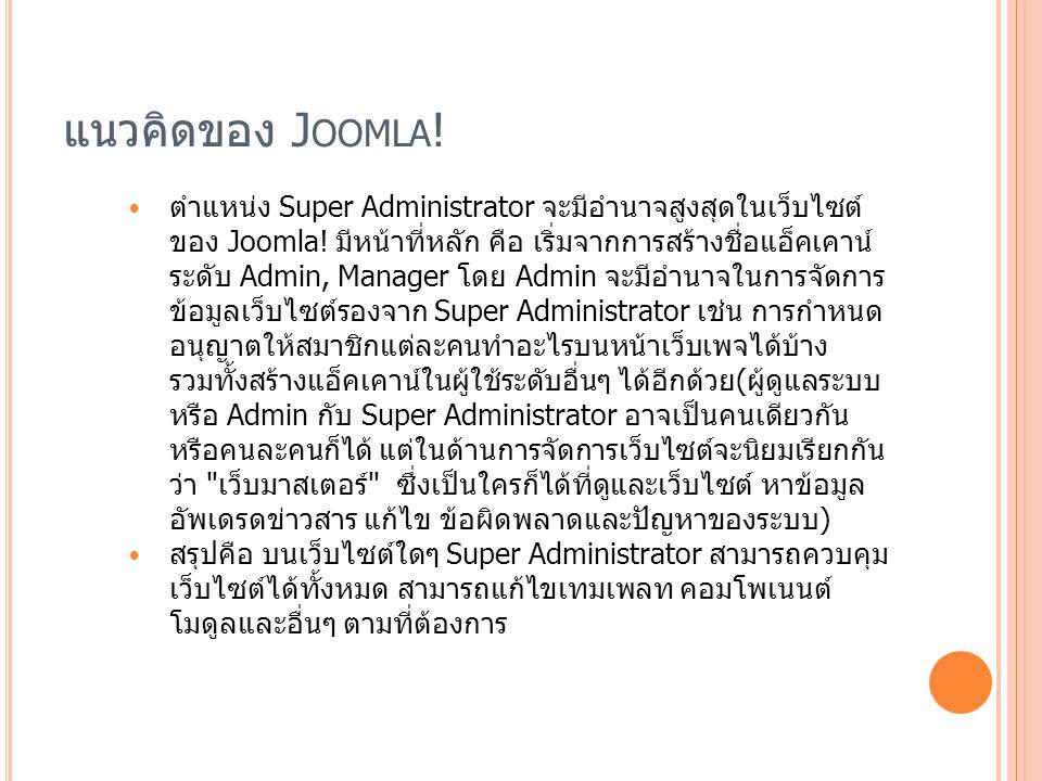 แนวคิดของ J OOMLA ! ตำแหน่ง Super Administrator จะมีอำนาจสูงสุดในเว็บไซต์ ของ Joomla! มีหน้าที่หลัก คือ เริ่มจากการสร้างชื่อแอ็คเคาน์ ระดับ Admin, Man