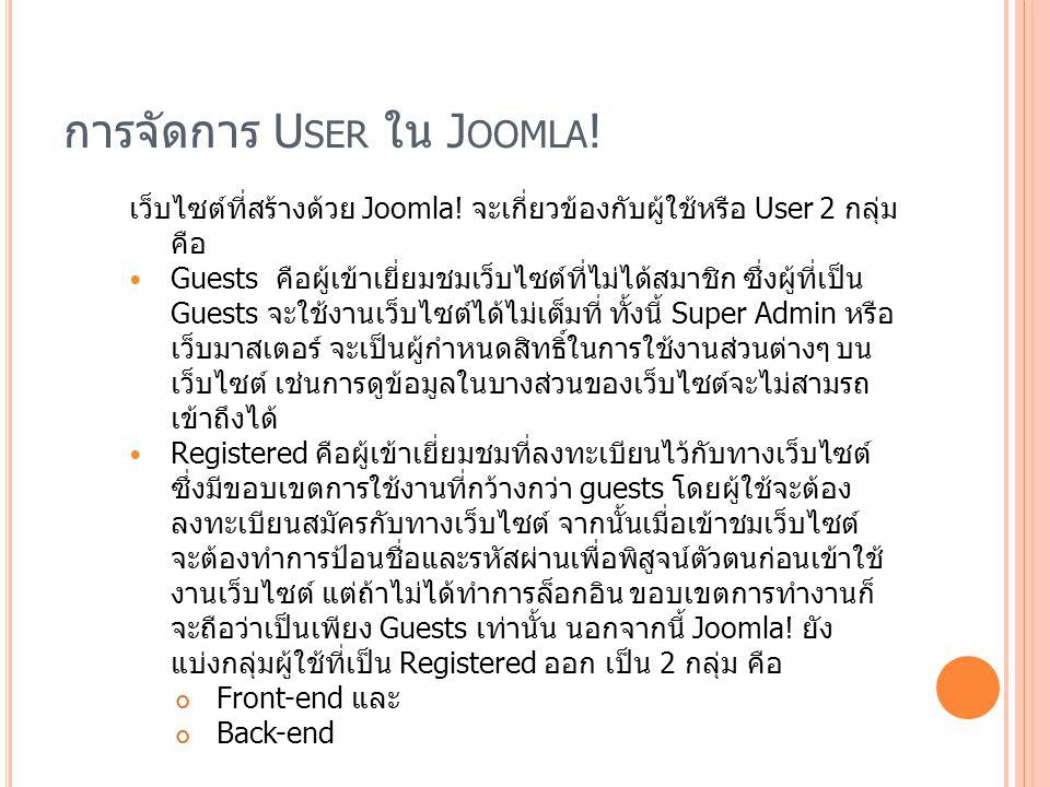 การจัดการ U SER ใน J OOMLA ! เว็บไซต์ที่สร้างด้วย Joomla! จะเกี่ยวข้องกับผู้ใช้หรือ User 2 กลุ่ม คือ Guests คือผู้เข้าเยี่ยมชมเว็บไซต์ที่ไม่ได้สมาชิก