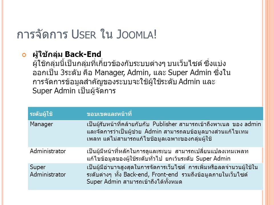 การจัดการ U SER ใน J OOMLA ! ผู้ใช้กลุ่ม Back-End ผู้ใช้กลุ่มนี้เป็นกลุ่มที่เกี่ยวข้องกับระบบต่างๆ บนเว็บไซต์ ซึ่งแบ่ง ออกเป็น 3ระดับ คือ Manager, Adm