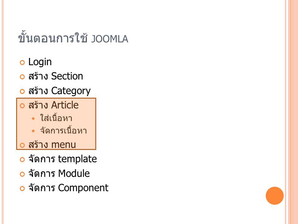 ขั้นตอนการใช้ JOOMLA Login สร้าง Section สร้าง Category สร้าง Article ใส่เนื้อหา จัดการเนื้อหา สร้าง menu จัดการ template จัดการ Module จัดการ Compone