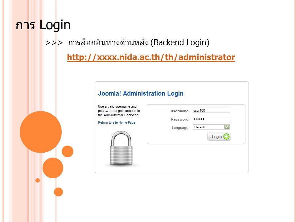 การ Login >>> การล็อกอินทางด้านหลัง (Backend Login) http://xxxx.nida.ac.th/th/administratorhttp://xxxx.nida.ac.th/th/administrator