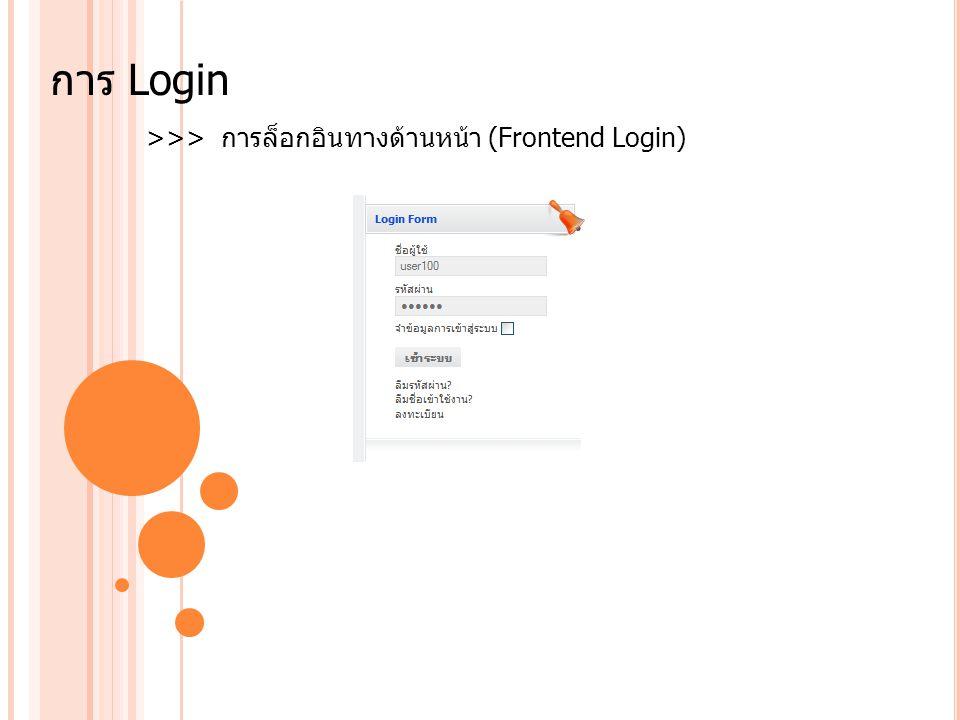 การ Login >>> การล็อกอินทางด้านหน้า (Frontend Login)