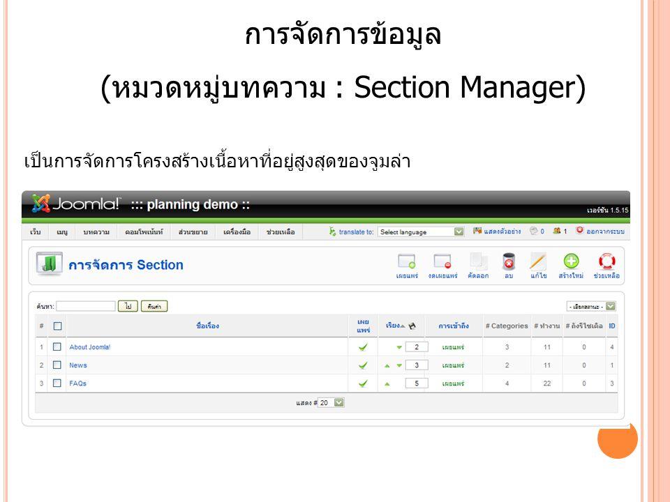 การจัดการข้อมูล (หมวดหมู่บทความ : Section Manager) เป็นการจัดการโครงสร้างเนื้อหาที่อยู่สูงสุดของจูมล่า