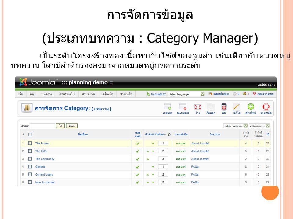 การจัดการข้อมูล (ประเภทบทความ : Category Manager) เป็นระดับโครงสร้างของเนื้อหาเว็บไซต์ของจูมล่า เช่นเดียวกับหมวดหมู่ บทความ โดยมีลำดับรองลงมาจากหมวดหม