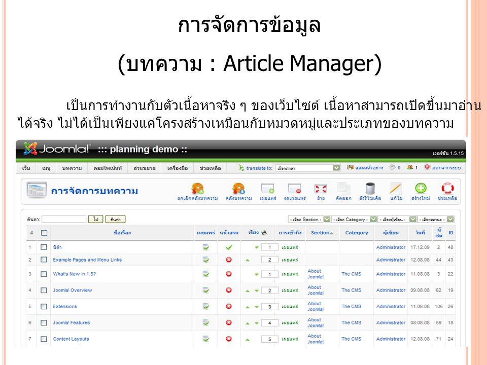 การจัดการข้อมูล (บทความ : Article Manager) เป็นการทำงานกับตัวเนื้อหาจริง ๆ ของเว็บไซต์ เนื้อหาสามารถเปิดขึ้นมาอ่าน ได้จริง ไม่ได้เป็นเพียงแค่โครงสร้าง