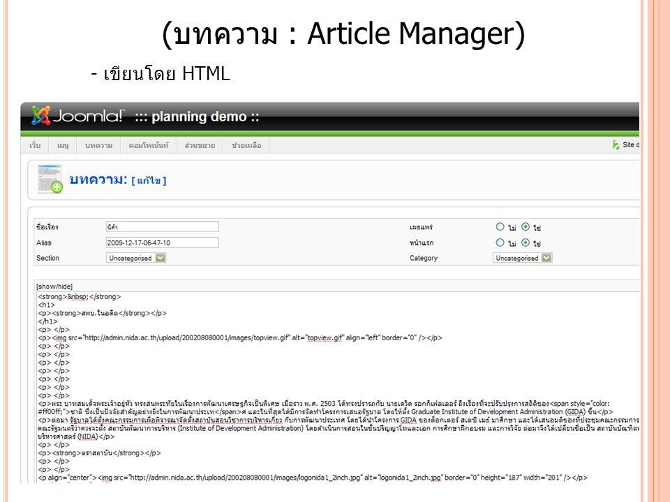 (บทความ : Article Manager) - เขียนโดย HTML