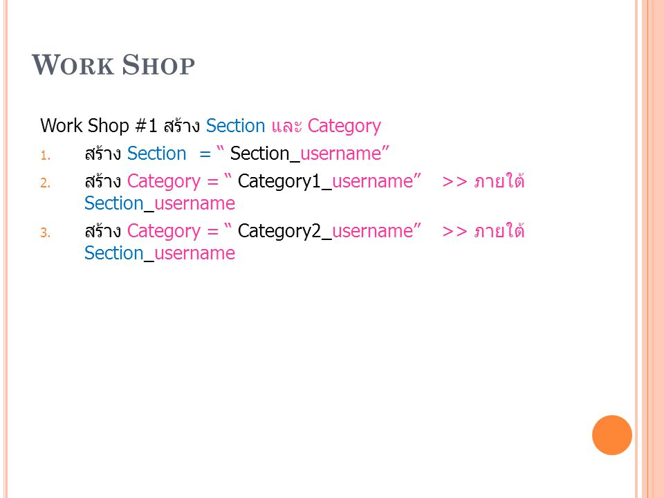 "W ORK S HOP Work Shop #1 สร้าง Section และ Category 1. สร้าง Section = "" Section_username"" 2. สร้าง Category = "" Category1_username"" >> ภายใต้ Section"