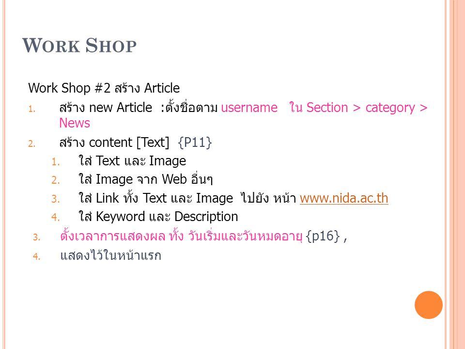 W ORK S HOP Work Shop #2 สร้าง Article 1. สร้าง new Article :ตั้งชื่อตาม username ใน Section > category > News 2. สร้าง content [Text] {P11} 1. ใส่ Te