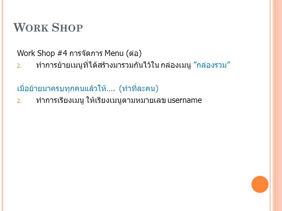 """W ORK S HOP Work Shop #4 การจัดการ Menu (ต่อ) 2. ทำการย้ายเมนูที่ได้สร้างมารวมกันไว้ใน กล่องเมนู """"กล่องรวม"""" เมื่อย้ายมาครบทุกคนแล้วให้…. (ทำที่ละคน) 2"""