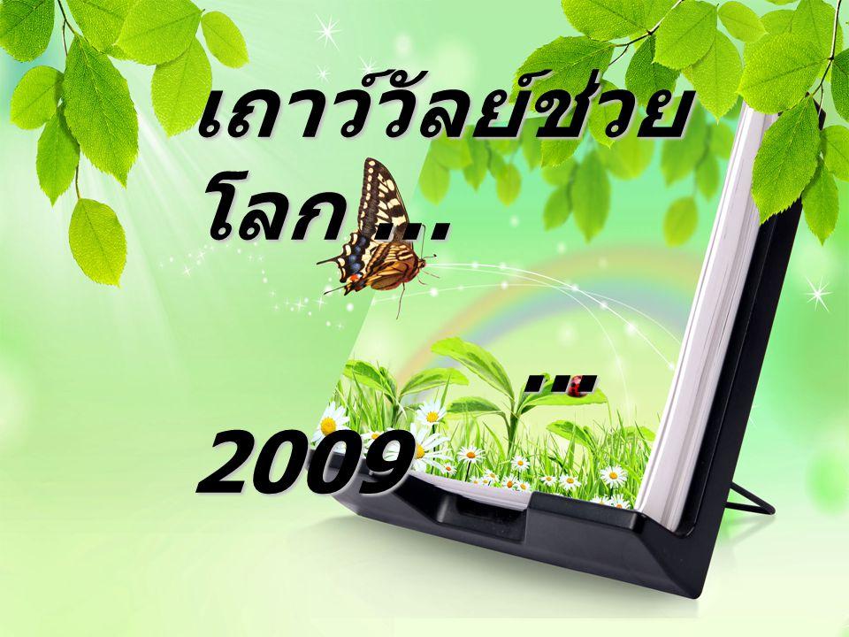 เถาว์วัลย์ช่วย โลก …... 2009... 2009