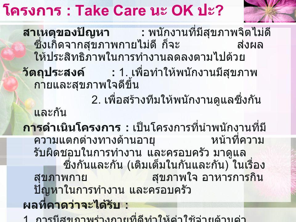 โครงการ : Take Care นะ OK ปะ .