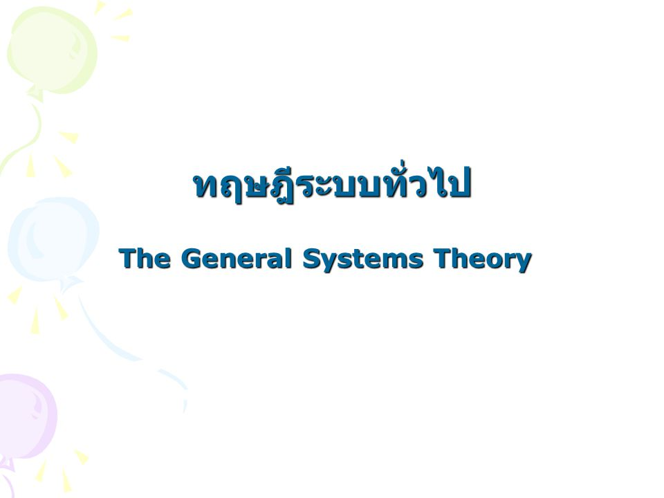 ทฤษฎีระบบทั่วไป The General Systems Theory The General Systems Theory