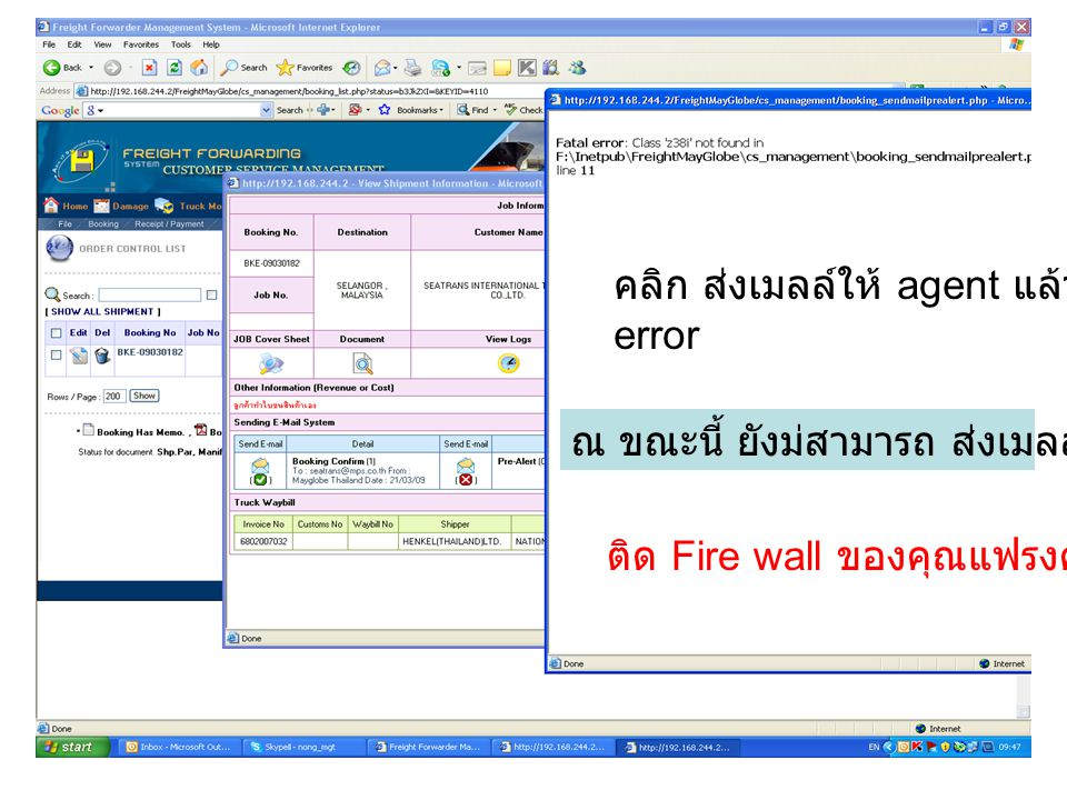 Booking confirm ส่ง mail ไม่ผ่าน ค่ะ Delivery report ก็ไม่ผ่านเช่นกัน ค่ะ ติด Fire wall ของคุณแฟรงค์