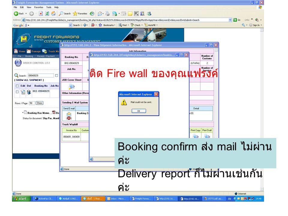 Booking confirm ส่ง mail ไม่ผ่าน ค่ะ Delivery report ก็ไม่ผ่านเช่นกัน ค่ะ ติด Fire wall ของคุณแฟรงค์