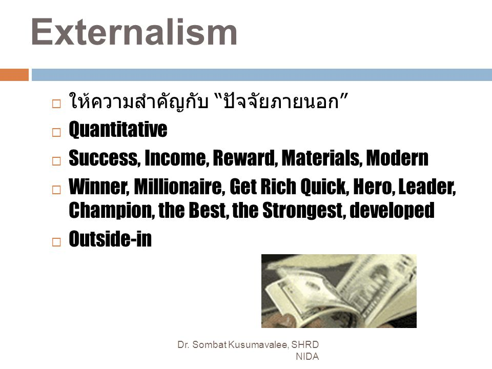 "Externalism  ให้ความสำคัญกับ "" ปัจจัยภายนอก ""  Quantitative  Success, Income, Reward, Materials, Modern  Winner, Millionaire, Get Rich Quick, Hero"