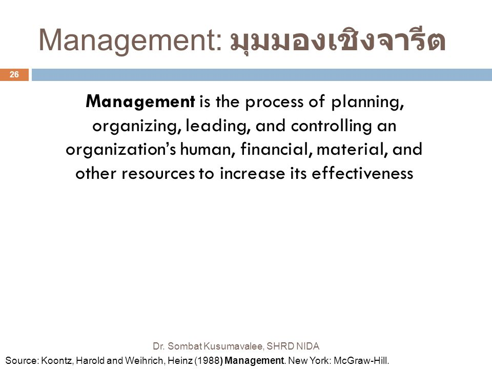 Management: มุมมองเชิงจารีต Dr. Sombat Kusumavalee, SHRD NIDA 26 Management is the process of planning, organizing, leading, and controlling an organi