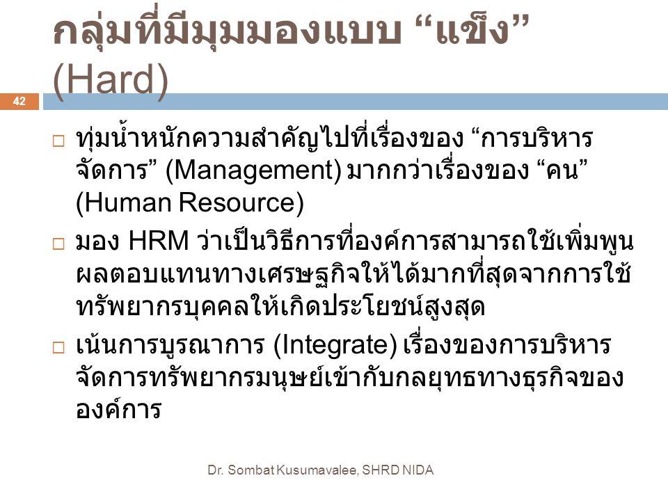"""กลุ่มที่มีมุมมองแบบ """" แข็ง """" (Hard) Dr. Sombat Kusumavalee, SHRD NIDA 42  ทุ่มน้ำหนักความสำคัญไปที่เรื่องของ """" การบริหาร จัดการ """" (Management) มากกว่"""