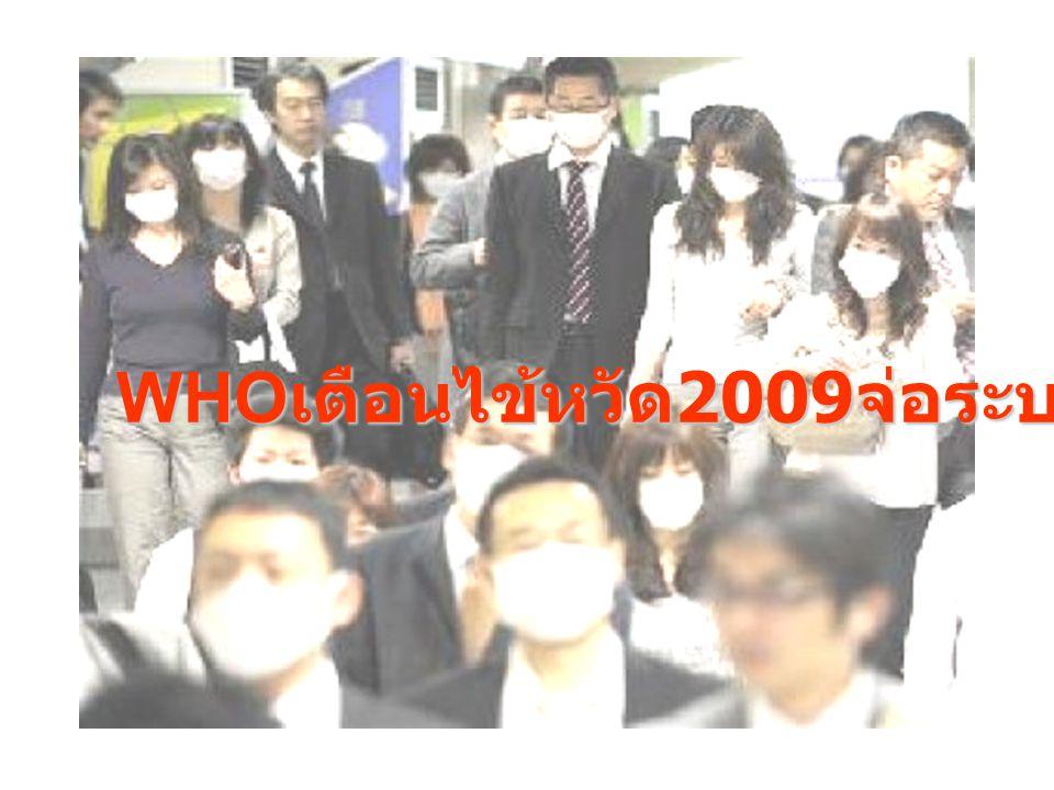 WHO เตือนไข้หวัด 2009 จ่อระบาดทั่วโลก