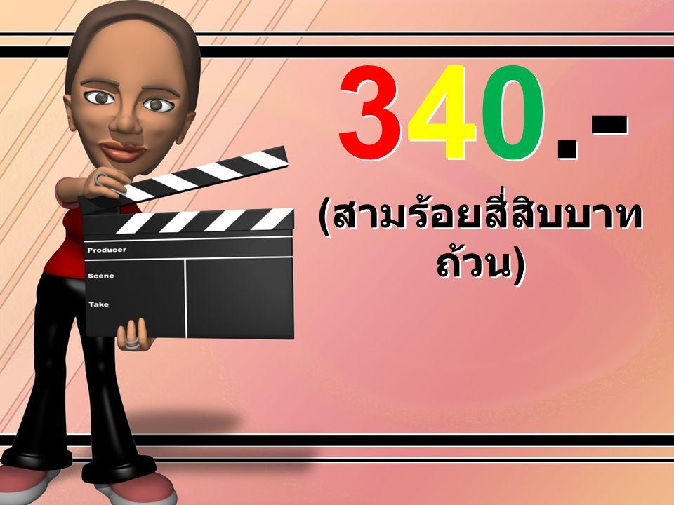 340.- ( สามร้อยสี่สิบบาท ถ้วน )