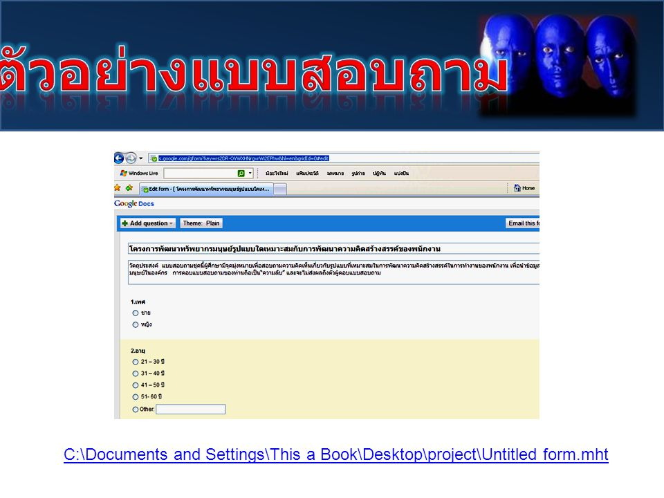 C:\Documents and Settings\This a Book\Desktop\project\Untitled form.mht