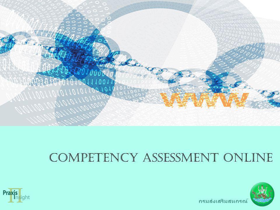 กรมส่งเสริมสหกรณ์ Competency Assessment online