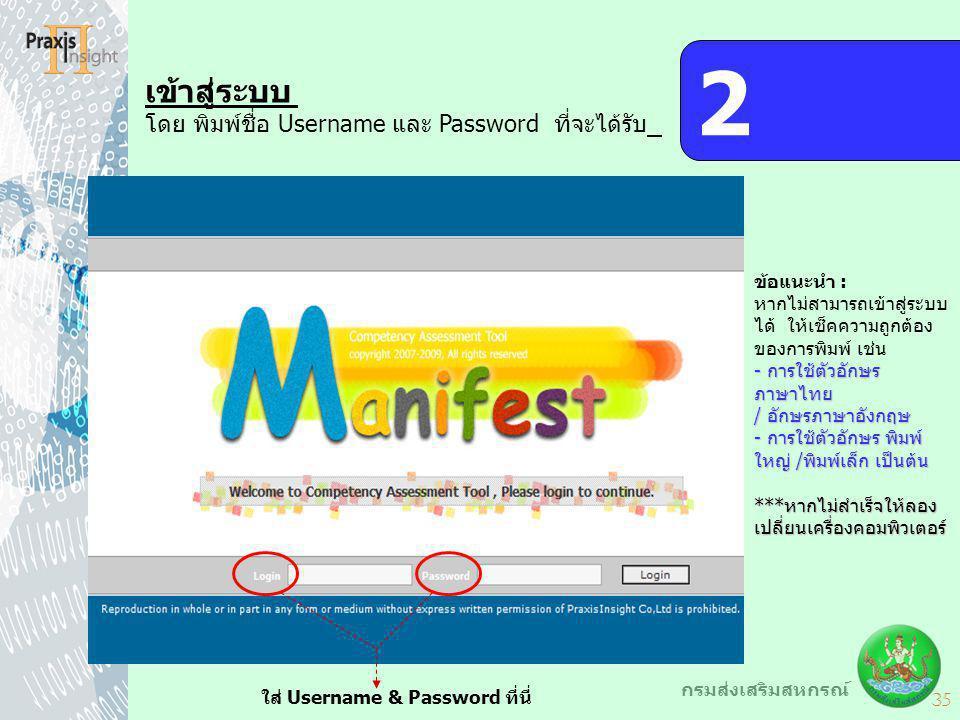 35 กรมส่งเสริมสหกรณ์ 2 เข้าสู่ระบบ โดย พิมพ์ชื่อ Username และ Password ที่จะได้รับ ข้อแนะนำ : หากไม่สามารถเข้าสู่ระบบ ได้ ให้เช็คความถูกต้อง ของการพิม