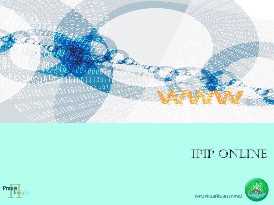 กรมส่งเสริมสหกรณ์ IPIP online