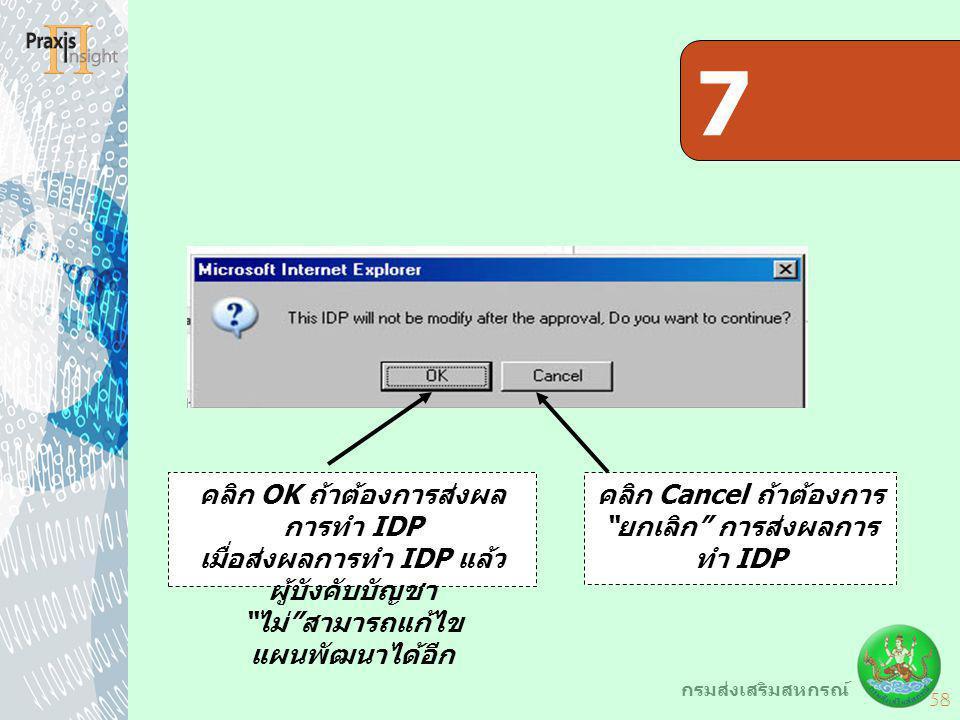 """58 กรมส่งเสริมสหกรณ์ คลิก OK ถ้าต้องการส่งผล การทำ IDP เมื่อส่งผลการทำ IDP แล้ว ผู้บังคับบัญชา """" ไม่ """" สามารถแก้ไข แผนพัฒนาได้อีก คลิก Cancel ถ้าต้องก"""