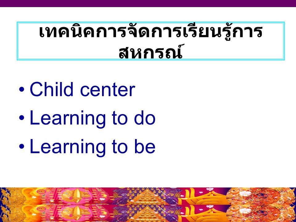 เทคนิคการจัดการเรียนรู้การ สหกรณ์ Child center Learning to do Learning to be