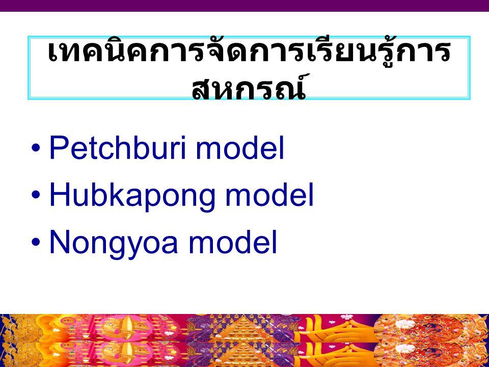 เทคนิคการจัดการเรียนรู้การ สหกรณ์ Petchburi model Hubkapong model Nongyoa model
