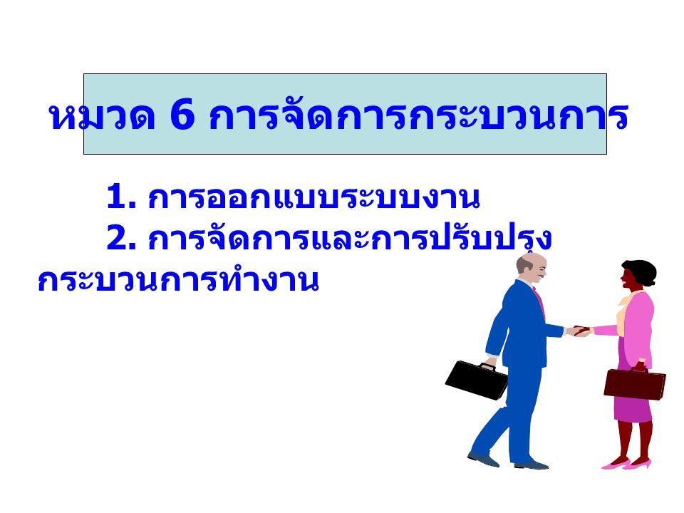 หมวด 6 การจัดการกระบวนการ 1. การออกแบบระบบงาน 2. การจัดการและการปรับปรุง กระบวนการทำงาน