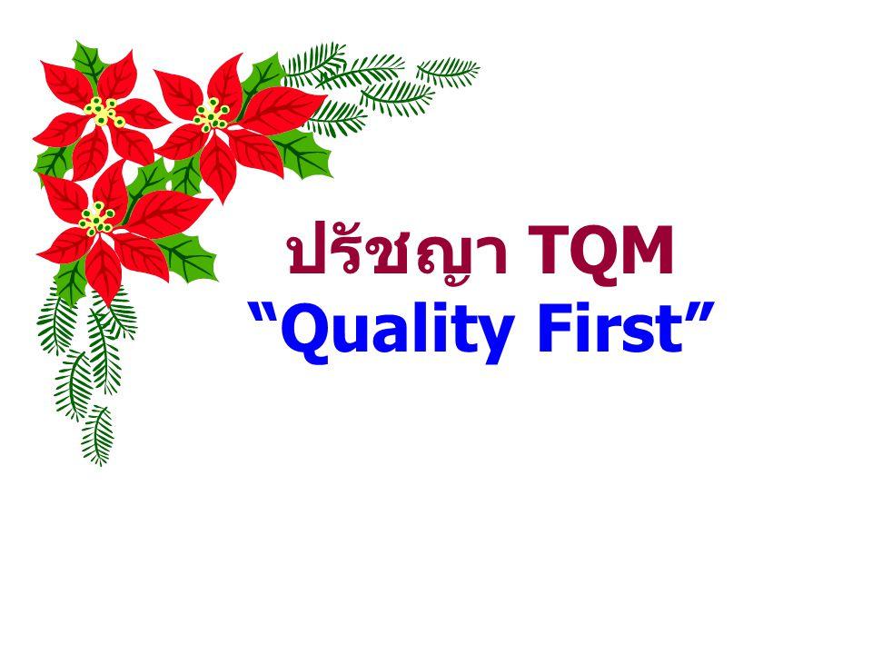 """ปรัชญา TQM """"Quality First"""""""