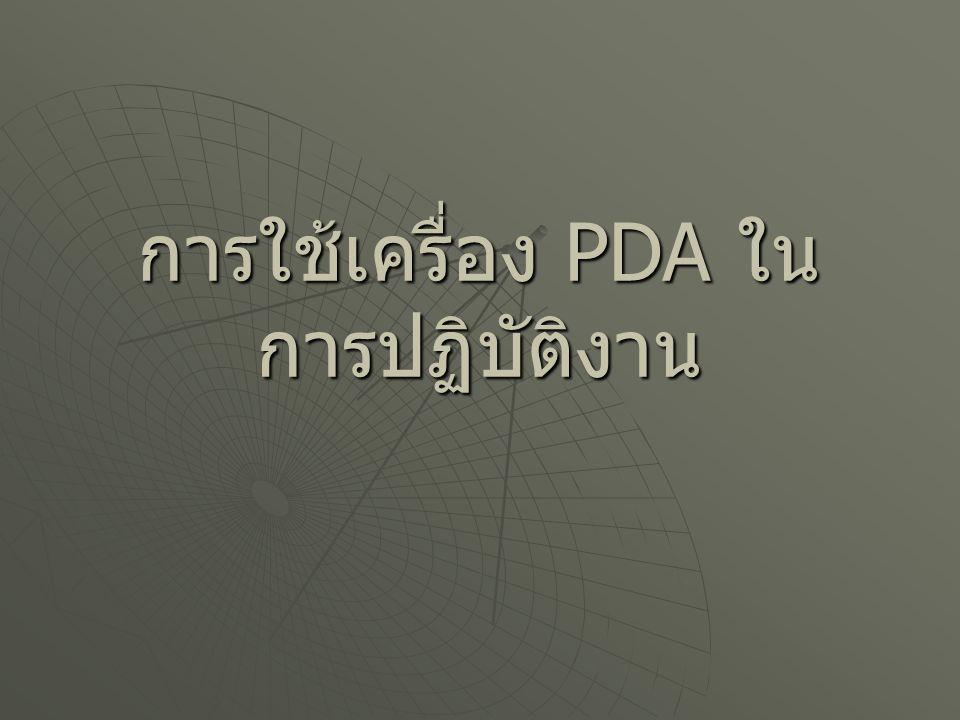 การใช้เครื่อง PDA ใน การปฏิบัติงาน